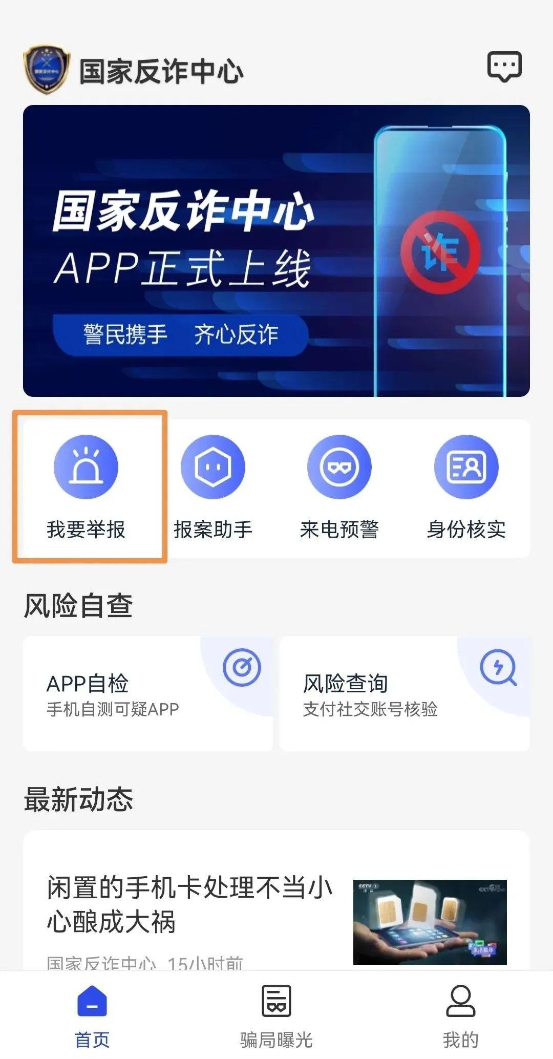 """反诈App到底管不管用?会不会""""管得太宽""""?"""