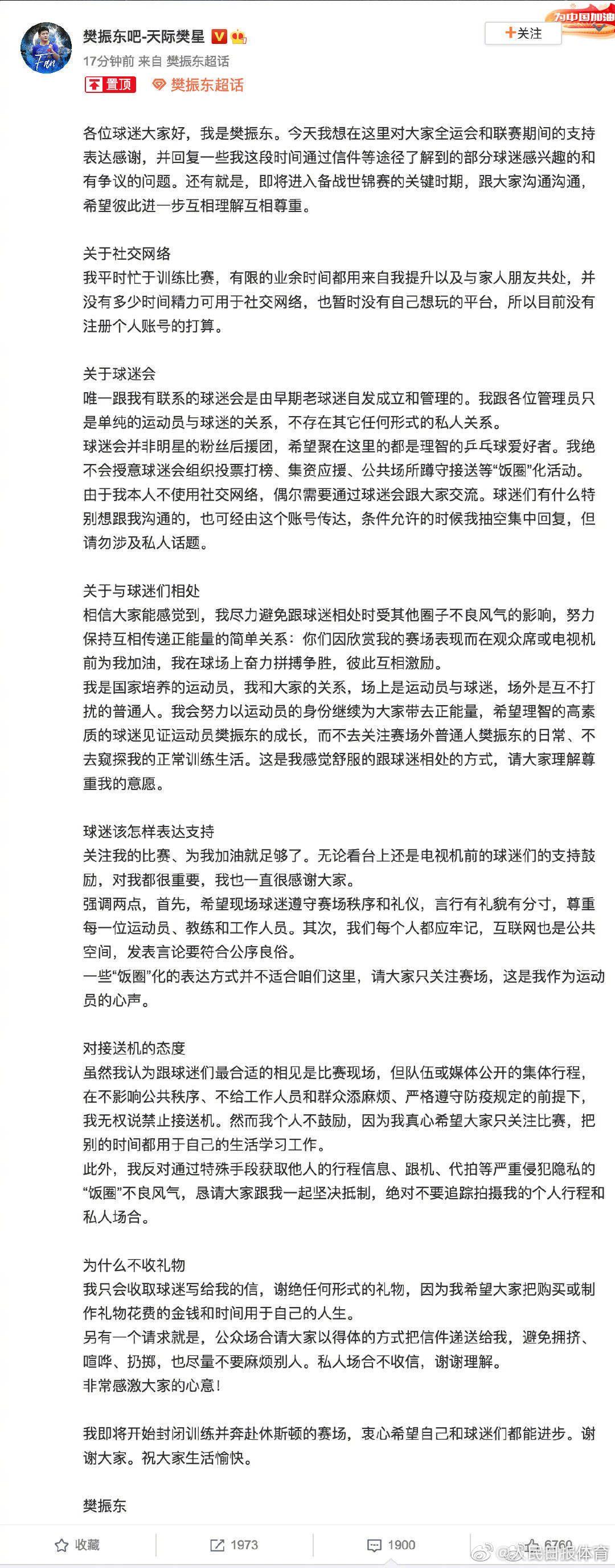 樊振东:没精力注册社媒账号、希望球迷只关注赛场,谢绝