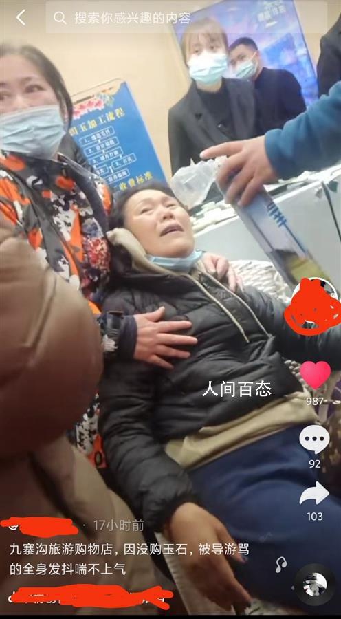 网传游客九寨沟旅游未购物被骂哭 抽泣得上气不接下气