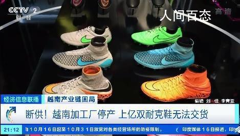 越南停产上亿双耐克鞋无法交货 耐克苹果面临断供风险