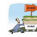 最新时政消息显示国家仍然对违规占用耕地行为明令禁止