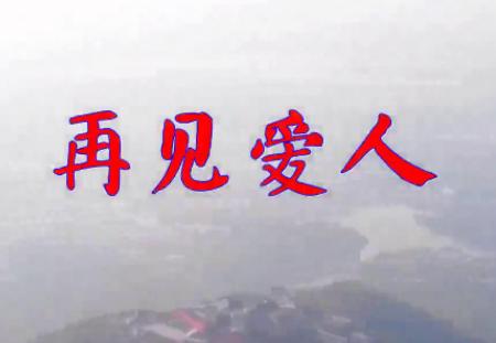 湖南卫视彻底官宣国内首档离婚类综艺节目《再见爱人》