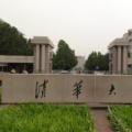 清华大学成立集成电路学院要闻令集成电路产业为之振奋