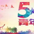 五四青年节公安部直属机关党委召开了青春向党的座谈会