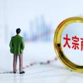 专业投资人士独家分析近期大宗商品价格上涨带来的市场机会