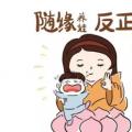 无论是影视剧中还是现实生活成为佛系母亲有多么困难?