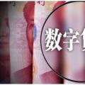如果认为虚拟数字货币是好的理财投资项目不妨看看这篇文章