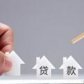 专业金融人士分析认为未来房贷贷款利率大概率会稳定上升