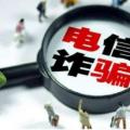 根据斩获最新电信网络诈骗资讯,上海警方阻止一起案件发生