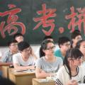 如今临近高考再次让人们想起之前震惊舆论的高考顶替事件