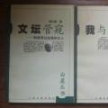在我国陕北地区比较有名气的文坛中的文学作家都有哪些?