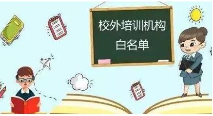 有关教育监督机构、执法机构对校外培训机构依法监管不严