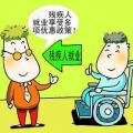 近来一段时间企业关注的热点就是残疾人就业保证金政策调整