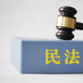 为保障好人见义勇为合法权益,《民法典》设立专门保护条款