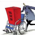 据资讯介绍,各地残保金的设立就是保障残疾人日常就业生活
