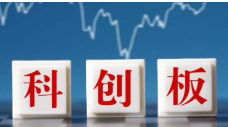 最新科创板动态表明,未来针对科创板的金融监管会更加严格