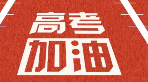 广州市市政府为了能够保障高考工作顺利进行进行多项贴心安排