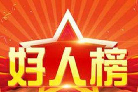 今日关注最新荣登中国好人榜单当中的江西省的好人代表有哪些