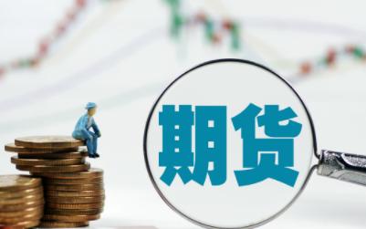 理财投资选择期货居间人职业就要明白具体的期货交易规则