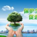 通过最新时政政策能够看出我国政府对生态环境保护的重视
