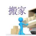 国内搬家公司建议需要搬家的朋友应该提前对行李进行打包
