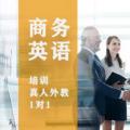 商务英语培训应对考试中的商务英语阅读题有何策略与技巧