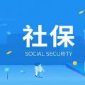 重庆社保补缴代办机构能帮助职场年轻人解决社保缴费问题