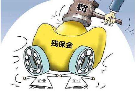 专业人士分析目前四川残保金代缴公司受市场欢迎的原因