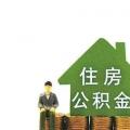 住房公积金的意义重大如果断缴职场员工应考虑代缴住房公积金